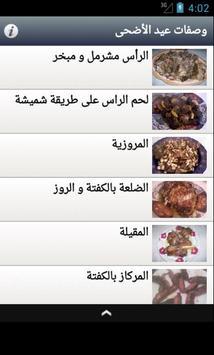 وصفات لحوم عيد الأضحى 2015 poster