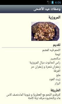 وصفات لحوم عيد الأضحى 2015 apk screenshot