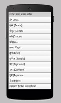 Astrology : Aapka Bhavishya poster