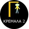 ΚΡΕΜΑΛΑ icon