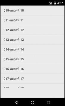 เสียงพุทธวจน screenshot 2