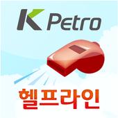 한국석유관리원 헬프라인 icon