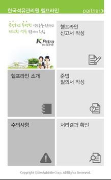 한국석유관리원 헬프라인 poster