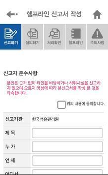 한국석유관리원 헬프라인 apk screenshot