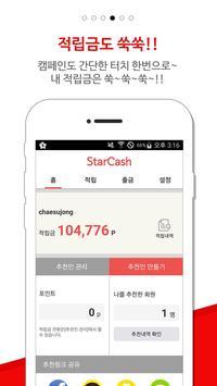 스타캐시 for APINK(에이핑크) apk screenshot