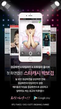 스타캐시 for PARK BO GUM(박보검) poster