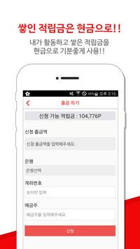 스타캐시 for PARK BO GUM(박보검) apk screenshot