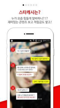 스타캐시 for SHINee(샤이니) poster