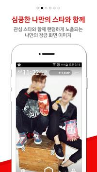 스타캐시 for SHINee(샤이니) screenshot 1