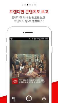 스타캐시 for SHINee(샤이니) screenshot 2