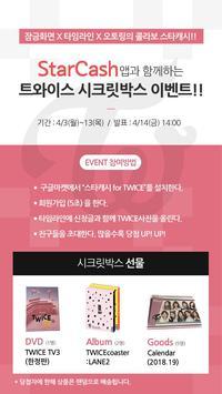 스타캐시 for TWICE(트와이스) poster