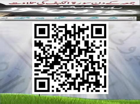 Surah Kahf with mp3 apk screenshot