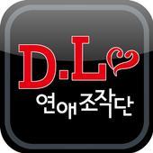 [디엘 연애조작단]이별(재회)상담&연애상담&연애강의 icon