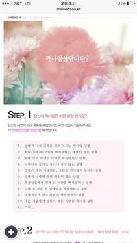 [디엘 연애조작단]이별(재회)상담&연애상담&연애강의 poster