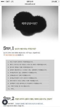 [디엘 연애조작단]이별(재회)상담&연애상담&연애강의 screenshot 1