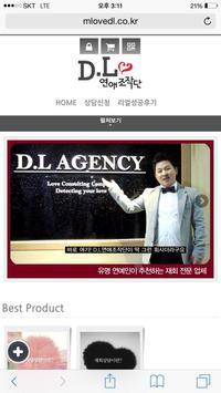 [디엘 연애조작단]이별(재회)상담&연애상담&연애강의 screenshot 2