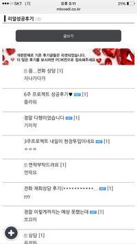 [디엘 연애조작단]이별(재회)상담&연애상담&연애강의 screenshot 7
