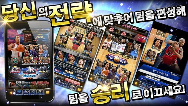 NBA드림팀 apk screenshot