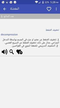 قاموس طبي Screenshot 2