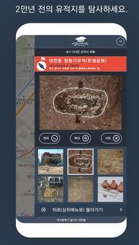 선사시대로 - 대구 달서구 유적지 정보 screenshot 3