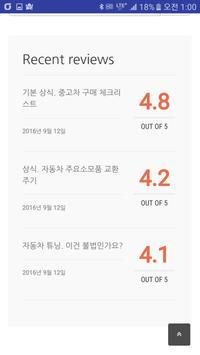라이브카(LiveCar) - 실시간 방송 중고차플랫폼 screenshot 2