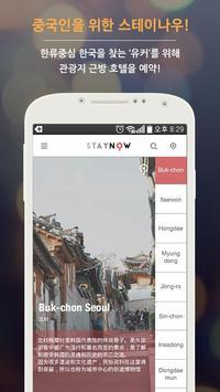 STAYNOW apk screenshot