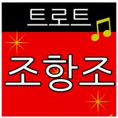 조항조 트로트 메들리 icon