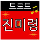 진미령 트로트 메들리 icon