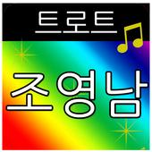 트로트 조영남(애창곡, 히트곡, 메들리) icon