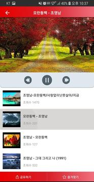 트로트 조영남(애창곡, 히트곡, 메들리) screenshot 1