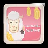 تهاني عيد الأضحى مسجات وصور 2017 icon