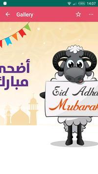 تهاني عيد الأضحى مسجات وصور 2017 poster