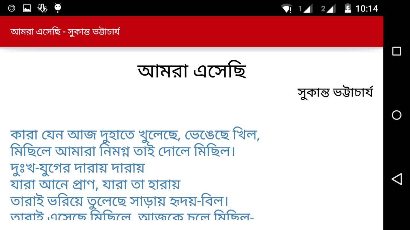 Sukanta Kobita Samagra For Android