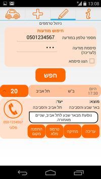 TrempBGU- טרמפים לסטודנטים screenshot 4