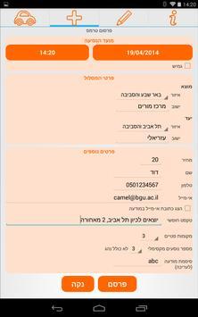 TrempBGU- טרמפים לסטודנטים screenshot 6