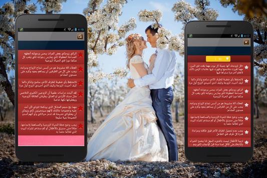 نصائح ذهبية للمتزوجين فقط poster