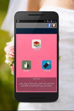 نصائح ذهبية للمتزوجين فقط apk screenshot