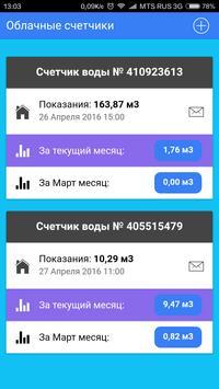 Облачные счетчики apk screenshot