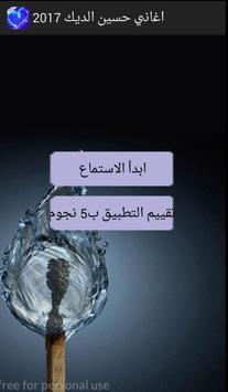 أغاني حسين الديك 2017 poster
