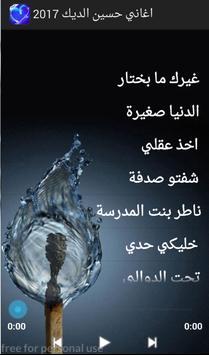 أغاني حسين الديك 2017 apk screenshot