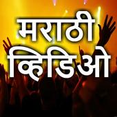 Marathi Video Songs 2017 : मराठी व्हिडिओ गाणी icon