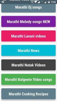 Marathi Video Songs 2017 : मराठी व्हिडिओ गाणी screenshot 5