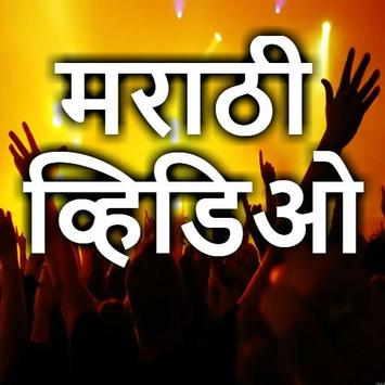 Marathi Video Songs 2017 : मराठी व्हिडिओ गाणी poster