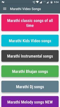 Marathi Video Songs 2017 : मराठी व्हिडिओ गाणी screenshot 3