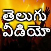 Telugu Songs Online : New Telugu Movies Songs icon