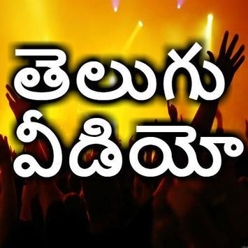 Telugu Songs Online : New Telugu Movies Songs poster