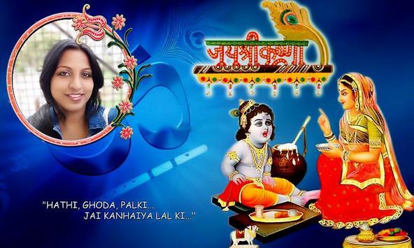 Krishna Janmashtami Photo Frame poster