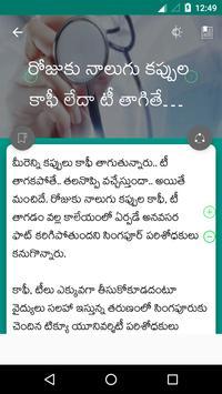 Arogya Ratna screenshot 2