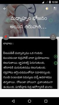 Arogya Ratna screenshot 5