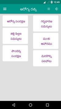 Arogya Ratna screenshot 7